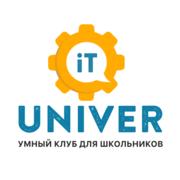 КОМПЬЮТЕРНЫЕ КУРСЫ  ДЛЯ ШКОЛЬНИКОВ 3-11 КЛАССОВ,  «IT-UNIVER»