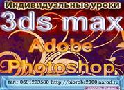 Индивидуальные уроки  3ds max,  Adobe Photoshop